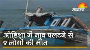 Odisha: महानदी में नाव पलटने से 9 लोगों की मौत