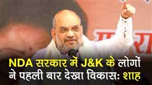 उधमपुर में बोले अमित शाह JK के लोगों ने NDA सरकार में पहली बार देखा विकास