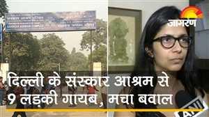 दिल्ली के संस्कार आश्रम से 9 लड़की गायब, मचा बवाल