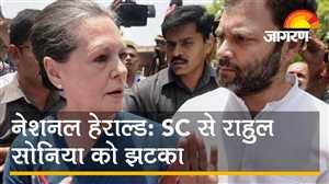 नेशनल हेराल्ड: SC से राहुल-सोनिया को झटका