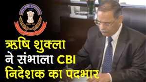 Rishi Kumar Shukla ने संभाला CBI निदेशक का पदभार