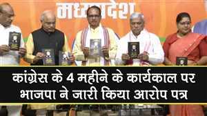 कांग्रेस के चार महीने के कार्यकाल पर भाजपा ने जारी किया आरोप पत्र