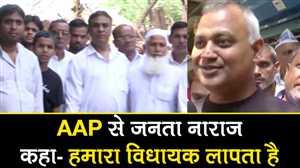 AAP विधायक सोमनाथ भारती के विरोध में उतरी जनता कहा- हमारा विधायक लापता है