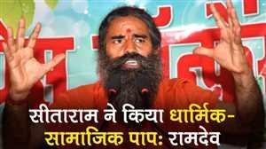 बाबा रामदेव ने SSP से की सीताराम येचुरी की शिकायत कहा- धार्मिक-सामाजिक पाप किया