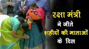 जब रक्षा मंत्री निर्मला सीतारमण ने छुए शहीदों की माताओं के पैर