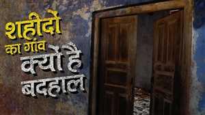 भारत छोड़ो आंदोलन की कहानी सुनाता मेरठ का भमौरी गांव