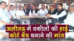 अलीगढ़: अधिवक्ताओं ने की अलीगढ़ में हाई कोर्ट बेंच बनाने की मांग