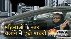 जाने किस देश में महिलाओं के कार चलाने से हटी पाबंदी