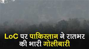 LoC पर पाकिस्तान ने रातभर की भारी गोलीबारी, भारतीय सेना ने भी दिया मुंहतोड़ जवाब