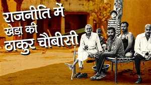 लोकसभा चुनावः मेरठ और मुजफ्फरनगर पर 'ठाकुर चौबीसी' की छाया