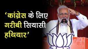 ओडिशा के सुंदसरगढ़ में बोले मोदी 'कांग्रेस के लिए गरीबी है बड़ा राजनीतिक हथियार'