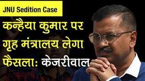 JNU Sedition Case : कन्हैया कुमार पर गृह मंत्रालय लेगा फैसला: केजरीवाल
