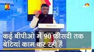 रविशंकर प्रसाद ने कहा  'कई बीपीओ में 90 फीसदी तक बेटियां काम कर रही हैं'