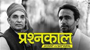बालाकोट, लोक सभा चुनाव और अजित सिंह की बात, जयंत चौधरी और सत्यपाल सिंह के साथ
