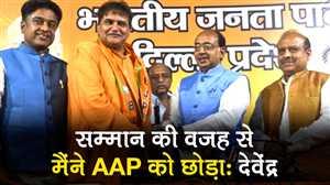 BJP में शामिल होने पर बोले देवेंद्र, सम्मान की वजह से मैंने AAP को छोड़ा