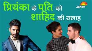 Priyanka Chopra के पति को Shahid Kapoor ने दी सलाह और अन्य बड़ी ख़बरें