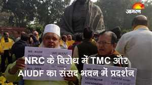 NRC के विरोध में TMC और AIUDF