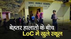 LoC में पहले से बेहतर हुए हालत, फिर से खुले स्कूल