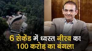 डायनामाइट से उड़ाया गया नीरव मोदी का 100 करोड़ का आलीशान बंगला