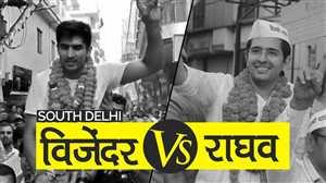 विजेंदर सिंह Vs राघव चड्ढा | चुनावी मुद्दे, राजनीति में नई एंट्री और भी बहुत कुछ