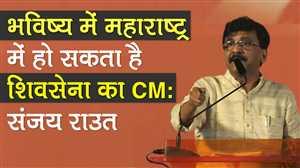 News Bulletin -  महाराष्ट्र में होगा शिवसेना  का CM: संजय राउत और अन्य बड़ी ख़बरें