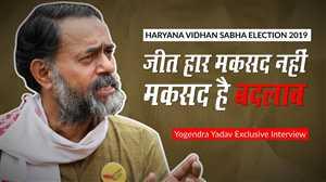 योगेंद्र यादव ने बताया क्यों लड़ रहे हैं हरियाणा में चुनाव , केजरीवाल पर क्या कहा ?
