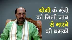 बलिया(यूपी): योगी के मंत्री उपेंद्र तिवारी को मिली जान से मारने की धमकी