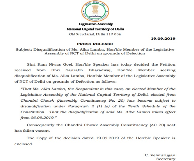 दिल्ली: अलका लांबा की विधानसभा सदस्यता रद्द, AAP छोड़कर कांग्रेस में हुई थीं शामिल
