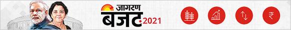 2021 বাজেট