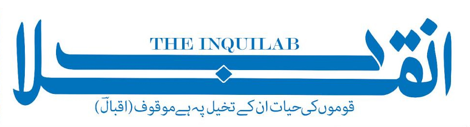 The Inquilab ePaper | Daily Urdu Newspaper | Online Newspaper in