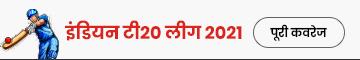 Indian T20 League 2021