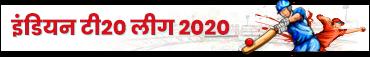 इंडियन टी20 लीग 2020