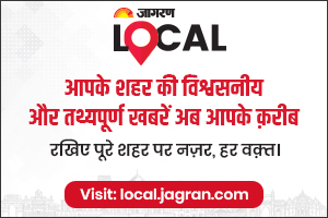 Local Jagran News