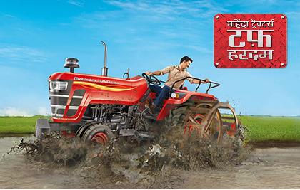 mahindra banner