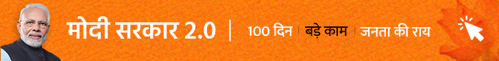 मोदी सरकार - 2.0 के 100 दिन