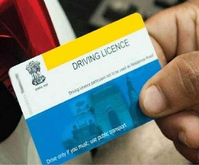 ड्राइविंग लाइसेंस की तस्वीर (फोटो साभार: जागरण फाइल फोटो)