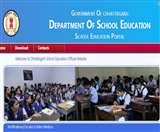 Coronavirus: छत्तीसगढ़ राज्य के 1-9 और 11वीं कक्षाओं को छात्र अगले कक्षा के लिए प्रोन्नत, मुख्य मंत्री ने दिया आदेश