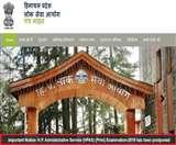 HPAS Prelims 2019: हिमाचल प्रदेश प्रशासनिक सेवा प्रारंभिक परीक्षा स्थगित, आयोग ने जारी किया नोटिस