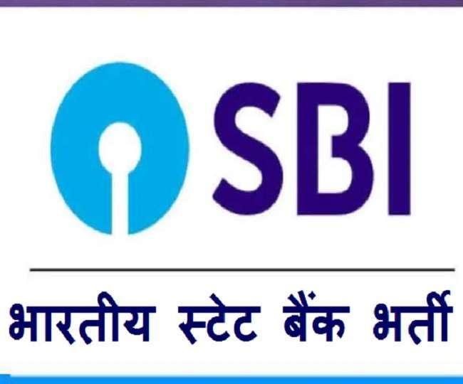 SBI Recruitment 2021: स्टेट बैंक ऑफ इंडिया (State Bank of India, SBI)