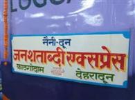 रेलयात्री कृपया ध्यान दें, काठगोदाम-देहरादून रेल सेवा कल से होगी शुरू