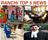 Top Ranchi News of the Day, 2nd April 2020, इटकी में कोरोना की जांच, रांची में रामनवमी, पार्षद ने मेडिकल टीम रोका, पीएम संग सीएम हेमंत, जजों ने दिए 25 हजार