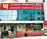 विलय के बाद देश का दूसरा सबसे बड़ा बैंक बना PNB, 12 फीसद तक कारोबार बढ़ने की है उम्मीद
