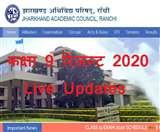 JAC 9th Result 2020: झारखंड 9वीं के नतीजों में छात्राओं ने मारी बाजी, 1.98 लाख छात्रों के मुकाबले 2.18 लाख छात्राएं सफल
