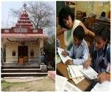 कोरोना के चलते अब मंदिरों में चलाई जा सकेंगी स्कूली कक्षाएं, भारत सरकार ने दिए संकेत