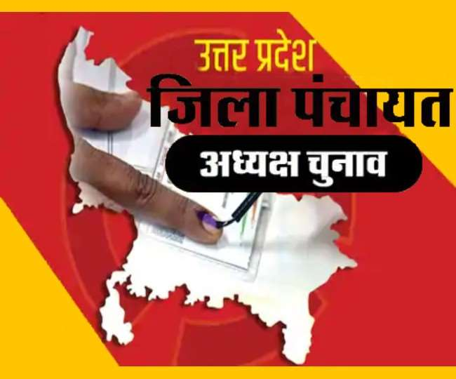 UP Zila Panchayat Adhyaksh Chunav voting and counting of votes will be held  on Saturday for 53 seats in Uttar Pradesh