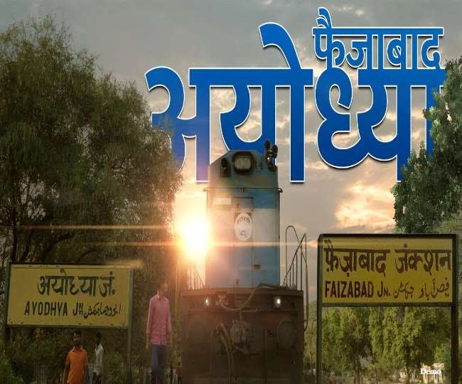 Faizabad and Ayodhya are the most improved stations of the country in  Swachh Ranking 2019