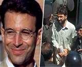 अमेरिकी दबाव के आगे झुका पाक, पत्रकार डेनियल पर्ल के हत्यारे रिहा होने से पहले फिर गिरफ्तार