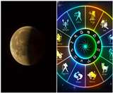 चंद्रग्रहण 2020: जानिए किस राशि पर ग्रहण का कैसा होगा असर, इन चार राशि के लिए बेहद फायदेमंद