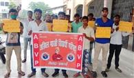बिहार सरकार के विरुद्ध अभाविप ने किया आक्रोशपूर्ण प्रदर्शन