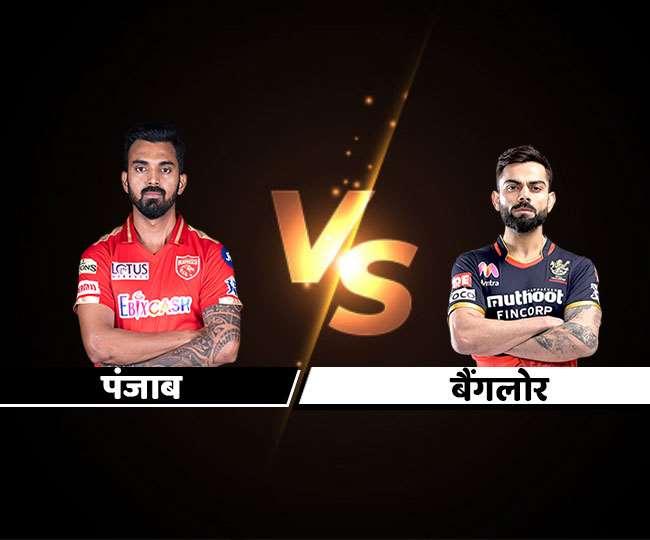 IPL 2021 RCB vs PBKS Match LIVE